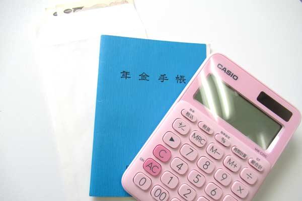 年金手帳とお金と電卓