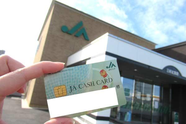 JAバンクとキャッシュカード