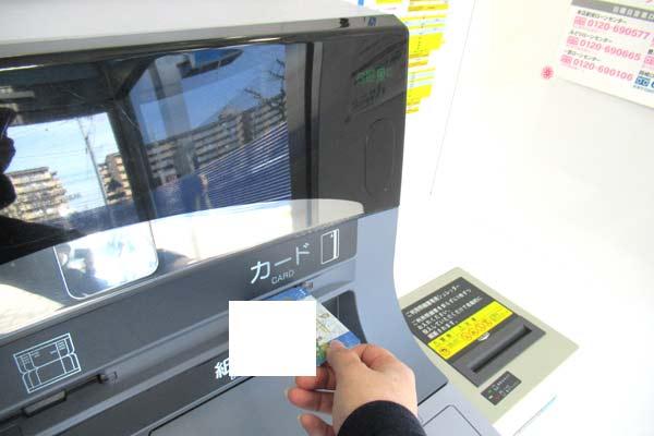 ATMとキャッシュカード