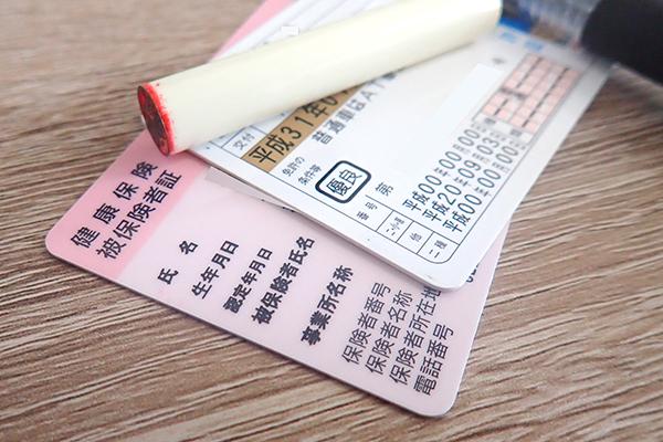 印鑑と保険証と免許証
