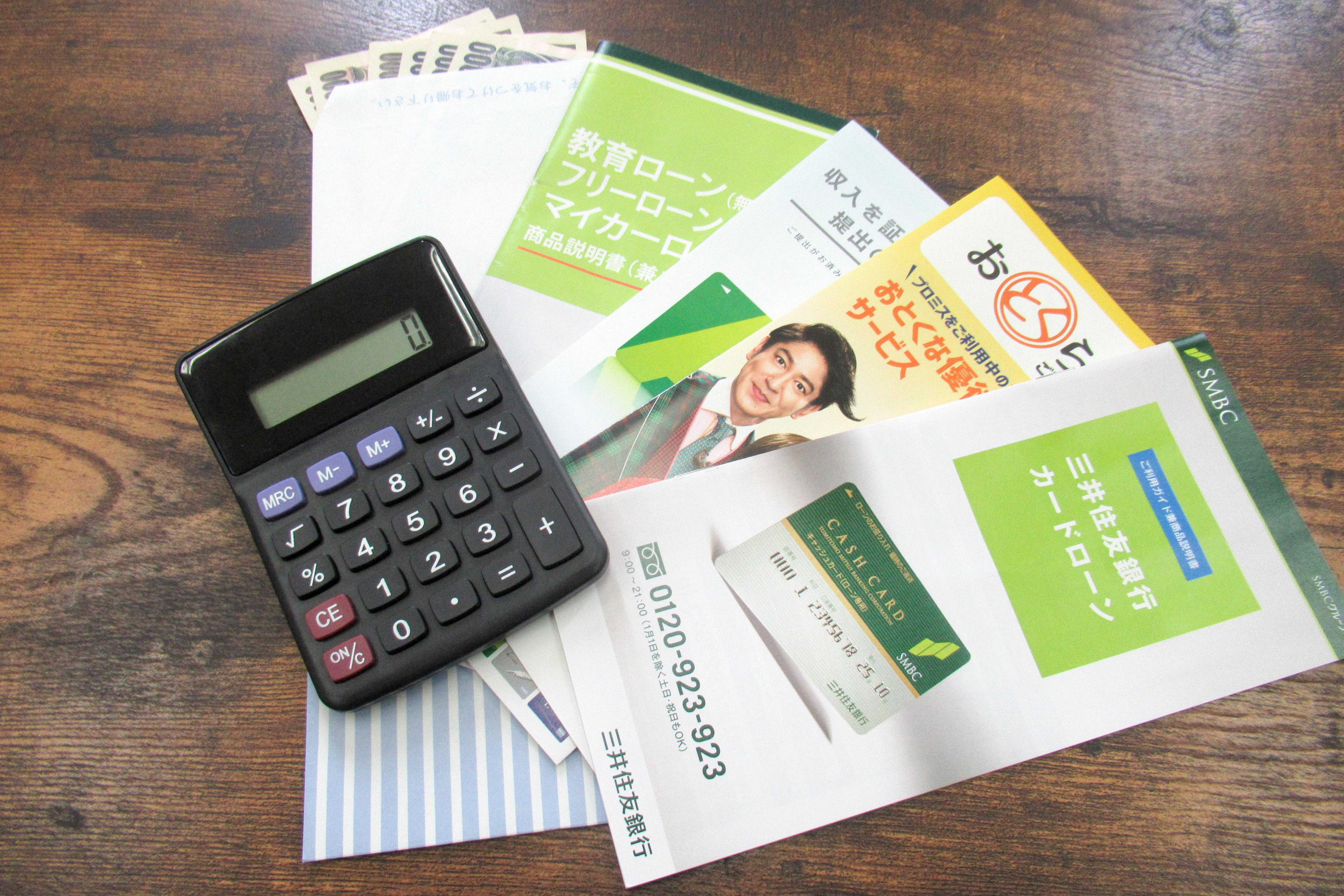 消費者金融のパンフレットと電卓
