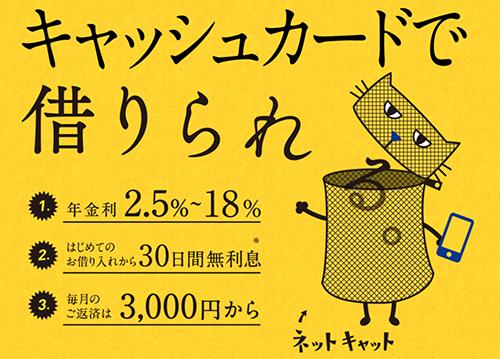 ジャパンネット銀行カードローン