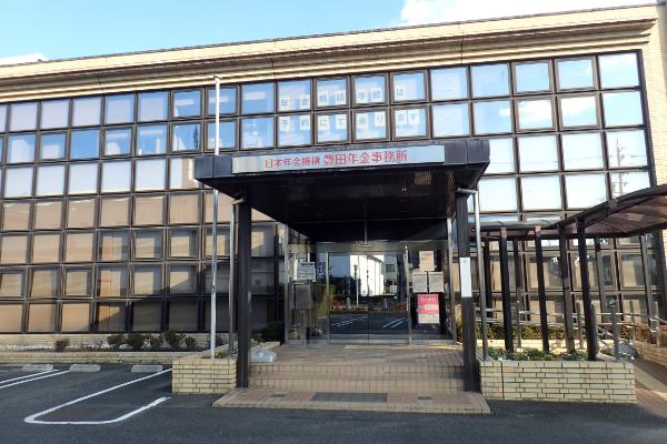 豊田年金事務所