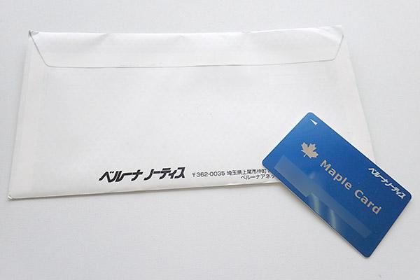 ベルーナカードとベルーナノーティスの封筒