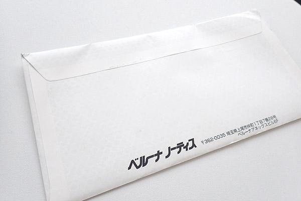 ベルーナノーティスの封筒