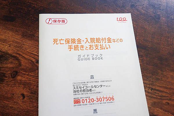 生命保険のガイドブック