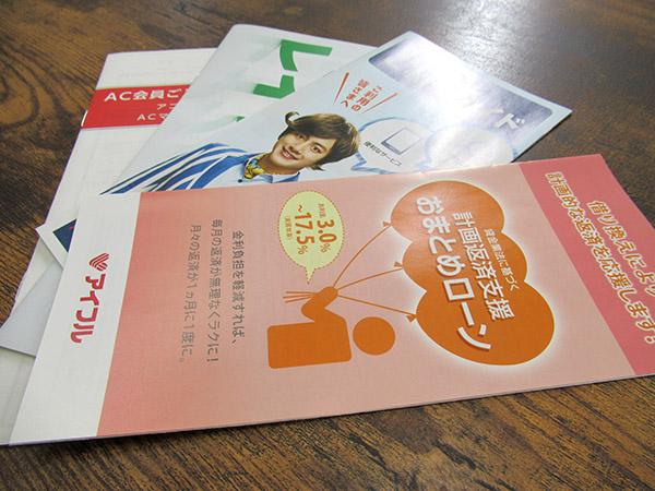 消費者金融のパンフレット