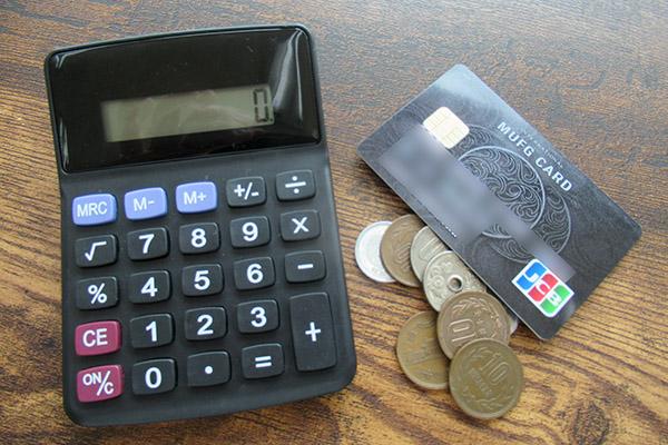 クレジットカードとお金と電卓