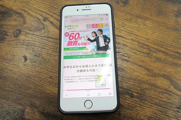 5万円即日融資の画像