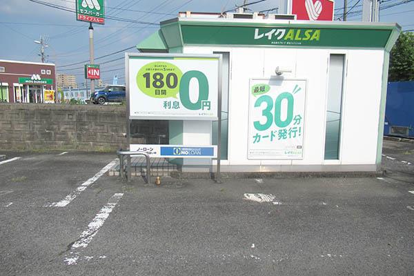 レイクALSA5万円の画像