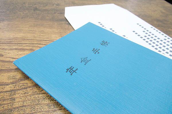 封筒と年金手帳