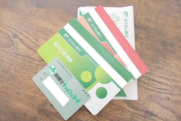 ゆうちょ銀行の通帳とキャッシュカード