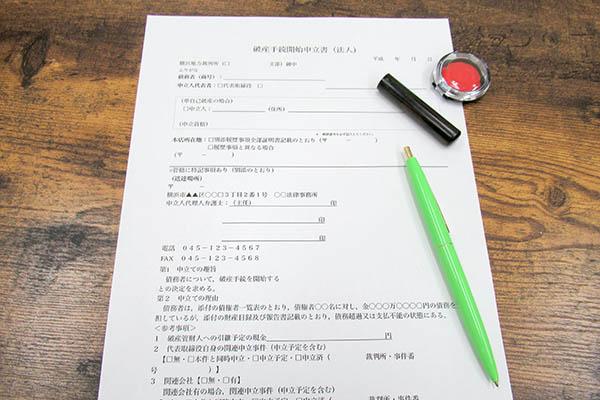 紙とペンと印鑑