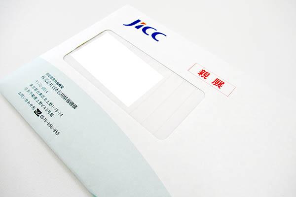 JICCの封筒