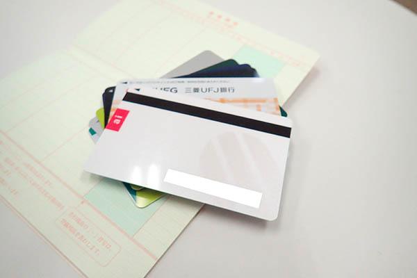 ローンカードと通帳