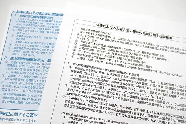 日本政策金融公庫の申し込み用紙