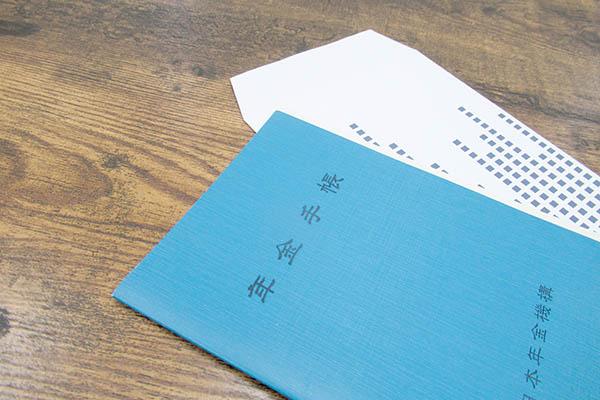 年金手帳と封筒