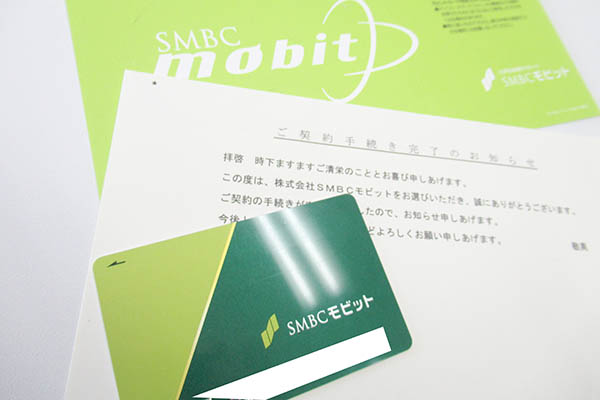 SMBCモビットのローンカードと契約書