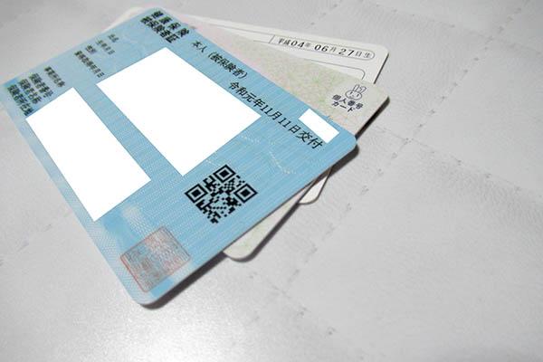 保険証とマイナンバーカードと免許証