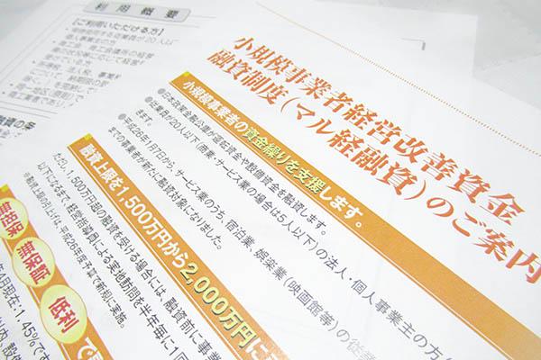 マル経融資のパンフレット