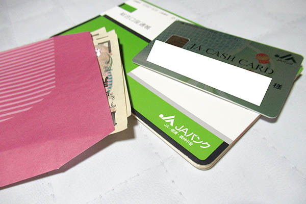 JAバンクの通帳とキャッシュカードとお金