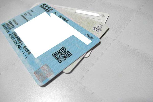 保険証と免許証とマイナンバーカード