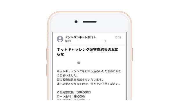 ジャパンネット銀行仮審査結果のイメージ図