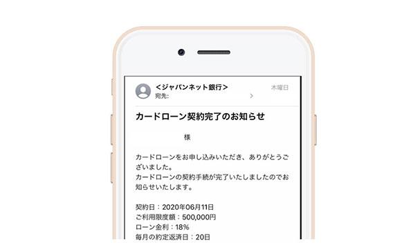 ジャパンネット銀行本審査結果のイメージ図