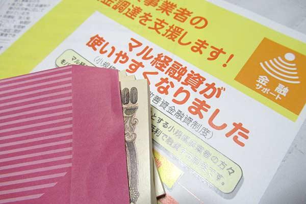 マル経融資のパンフレットとお金